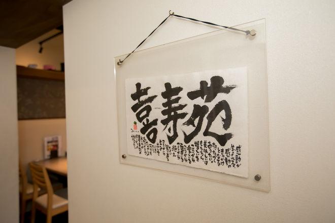 焼肉 喜寿苑_6