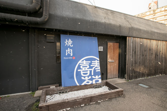 焼肉 喜寿苑_17
