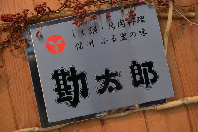 勘太郎_23