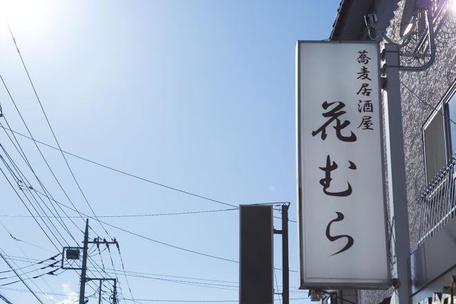 花むら_13
