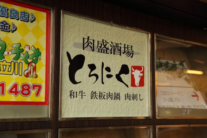 とろにく 立川店_16
