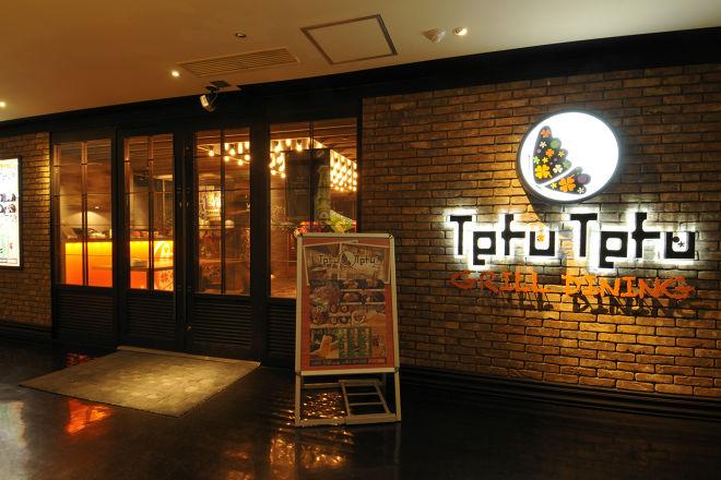 TefuTefu 名駅店_20