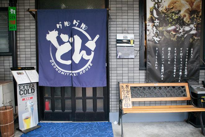 OKONOMIYAKI HOUSE グルグルどん_17