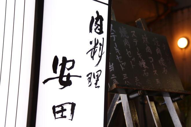 肉料理 安田_23