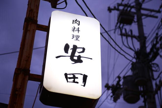 肉料理 安田_24