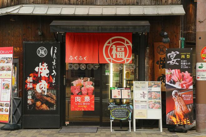 福福 京橋店_20