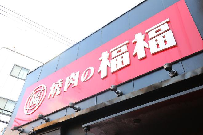 福福 尼崎店_21