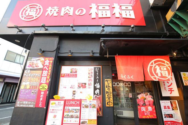 福福 尼崎店_27