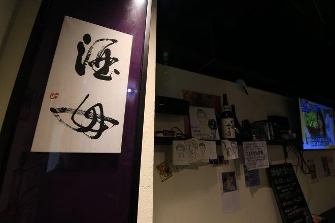 日本酒 Bar 酒母_3