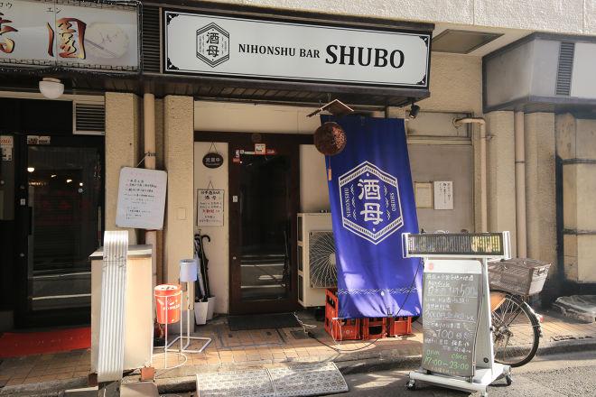 日本酒 Bar 酒母_20