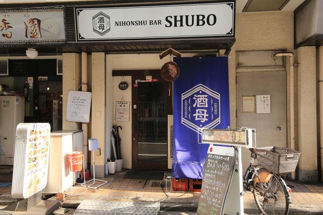 日本酒 Bar 酒母_21