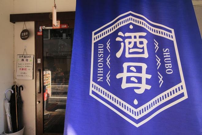 日本酒 Bar 酒母_23