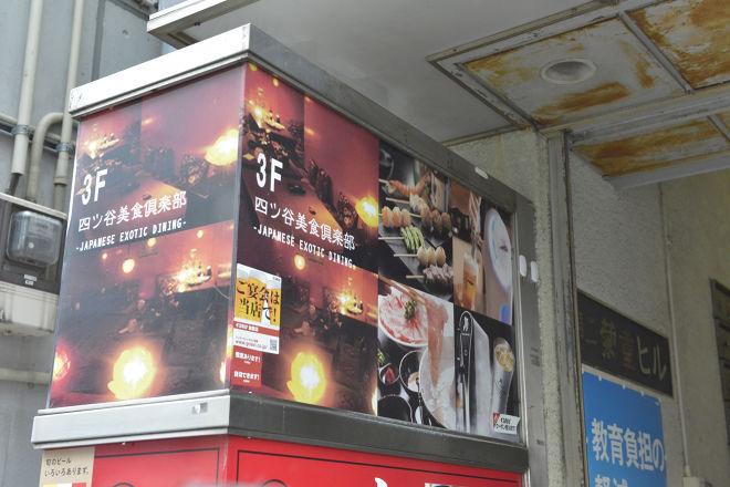 四ツ谷美食倶楽部_25