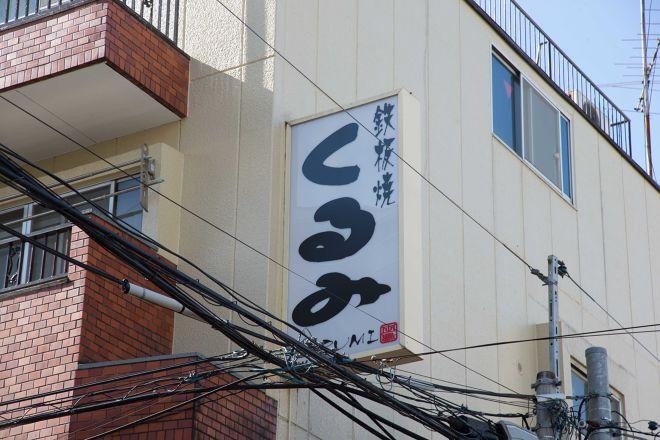 鉄板焼 くるみ_20