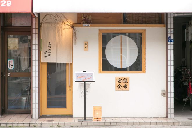 髙輪 天神坂 桜井_15
