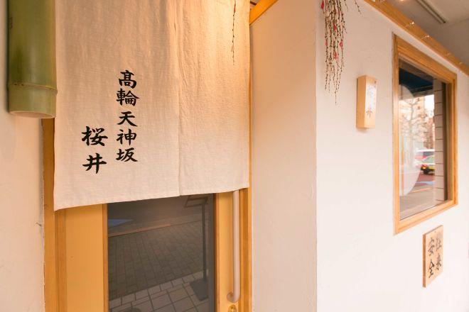 髙輪 天神坂 桜井_19