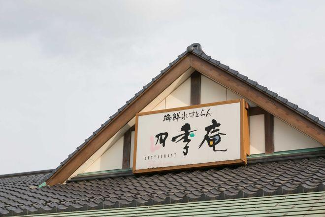 海鮮れすとらん四季庵 米子店_22