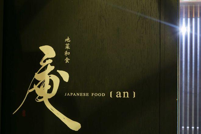 地菜和食 庵 -an-_31