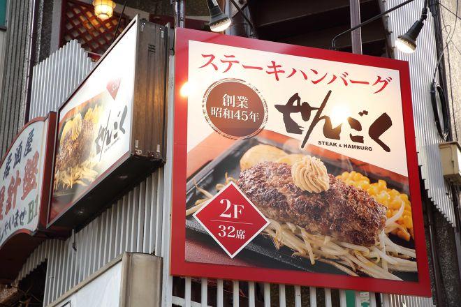 レストランせんごく 本郷店_23