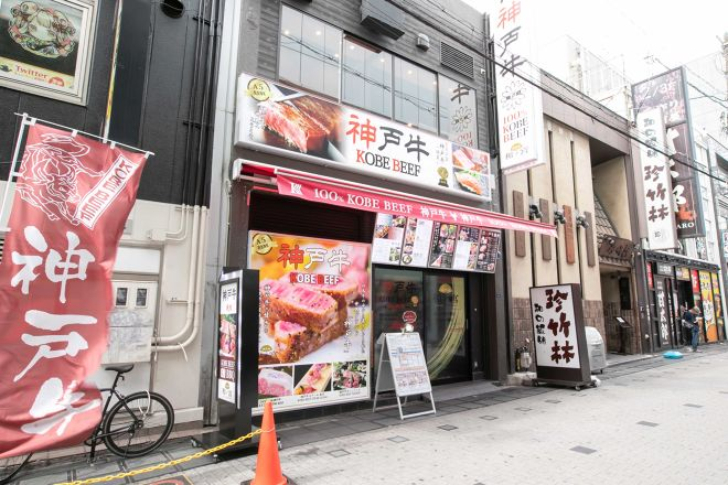 神戸牛和ノ宮 なんば御堂筋店_24