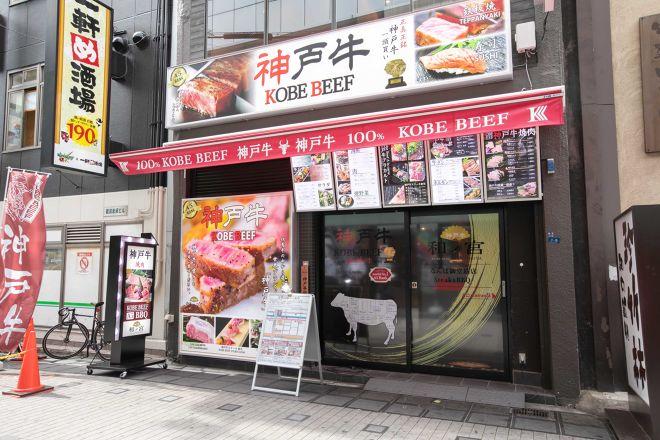神戸牛和ノ宮 なんば御堂筋店_27