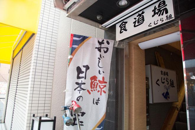 食道場 くじら組_14