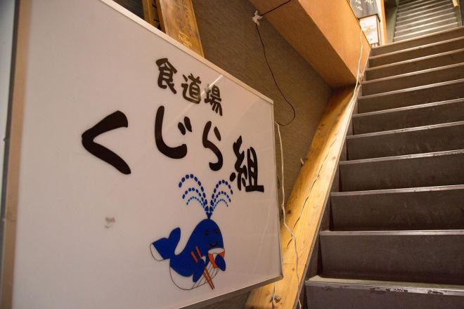 食道場 くじら組_17