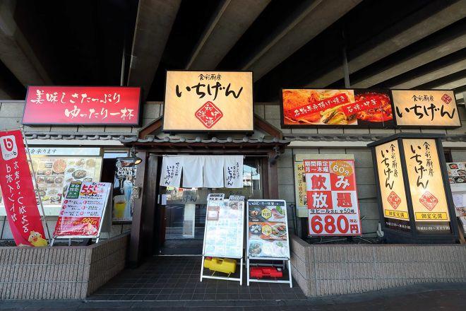 いちげん 戸田店_29