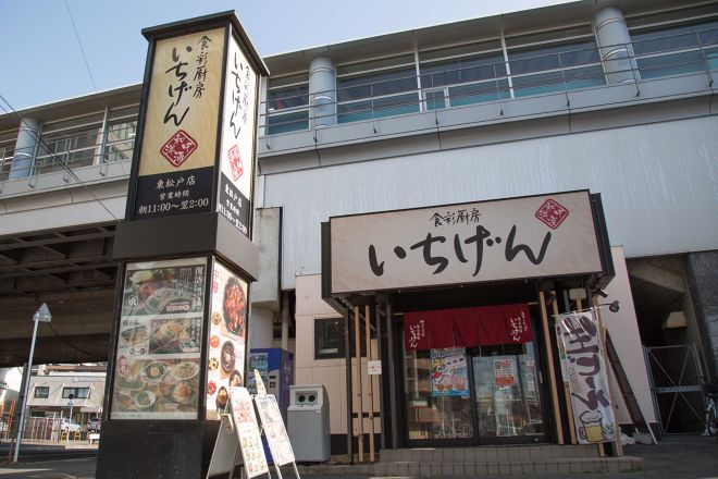 いちげん 東松戸店_30