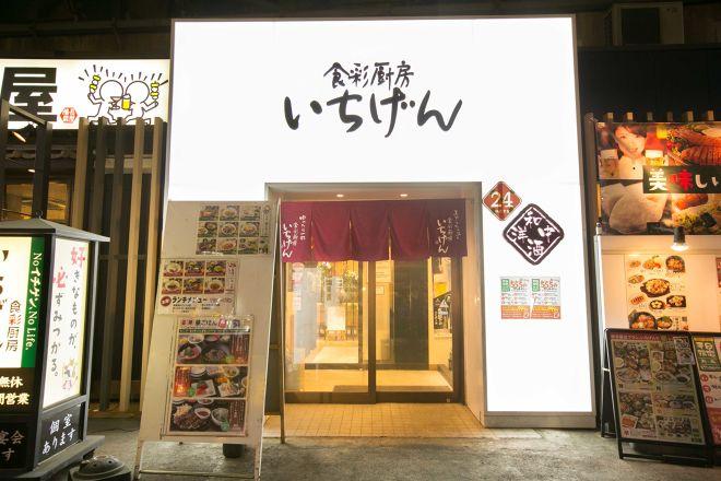 いちげん 西船橋店_30