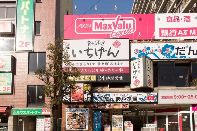 いちげん 新松戸店_30