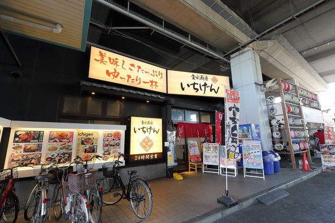 いちげん 浮間店_29