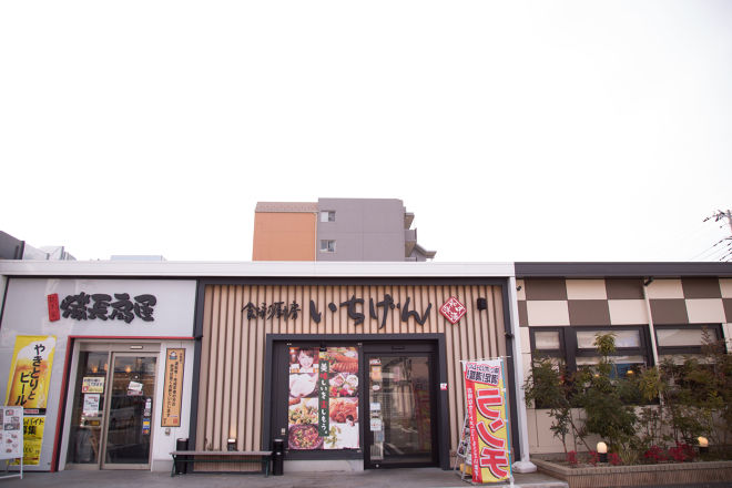 食彩厨房 いちげん 新鎌ヶ谷店_30