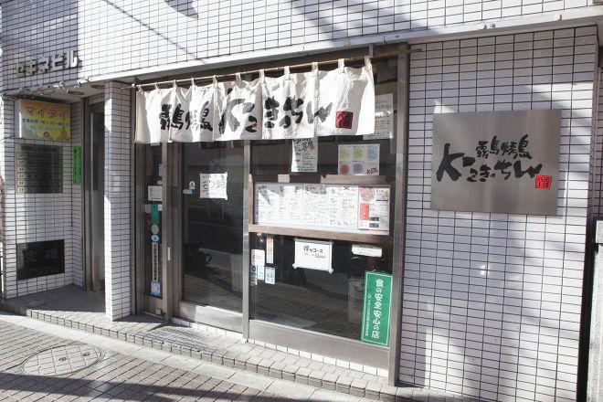 霧島焼鳥 K'Zきっちん_23