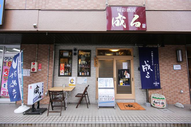 旬彩酒房 成る_16