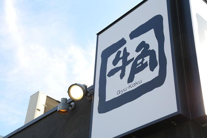 牛角 萱島店_22