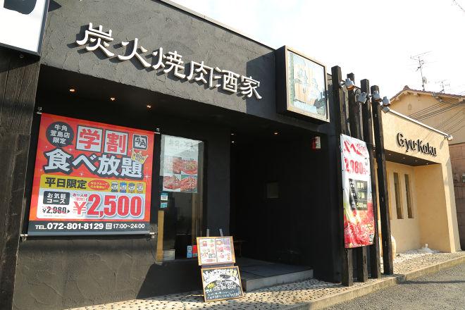 牛角 萱島店_21