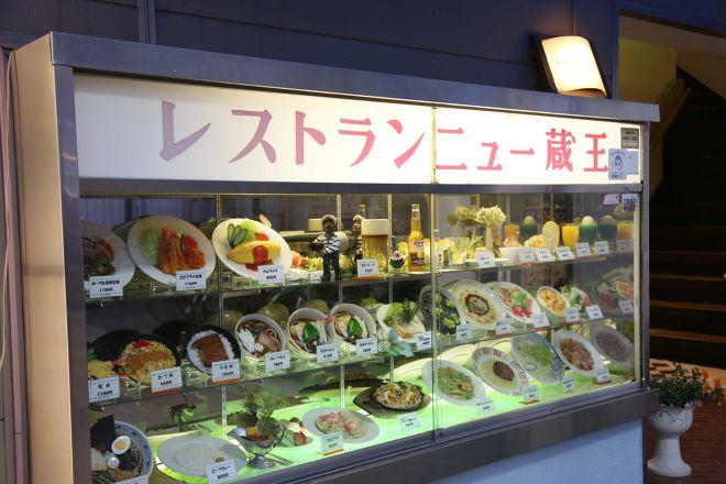 レストラン蔵王_20