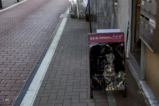 日本酒・本格焼酎BAR うさぎ_24