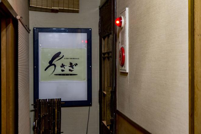 日本酒・本格焼酎BAR うさぎ_30