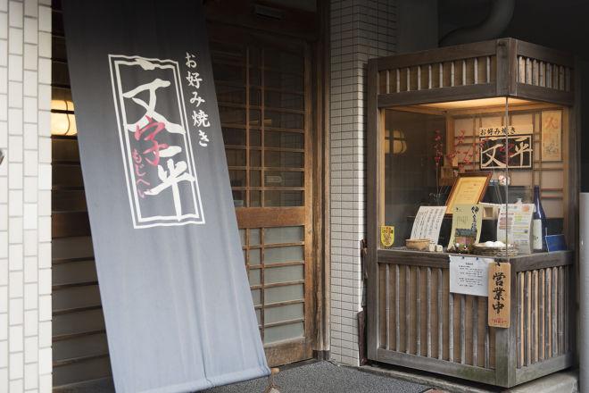 お好み焼き 二番町 文字平_26