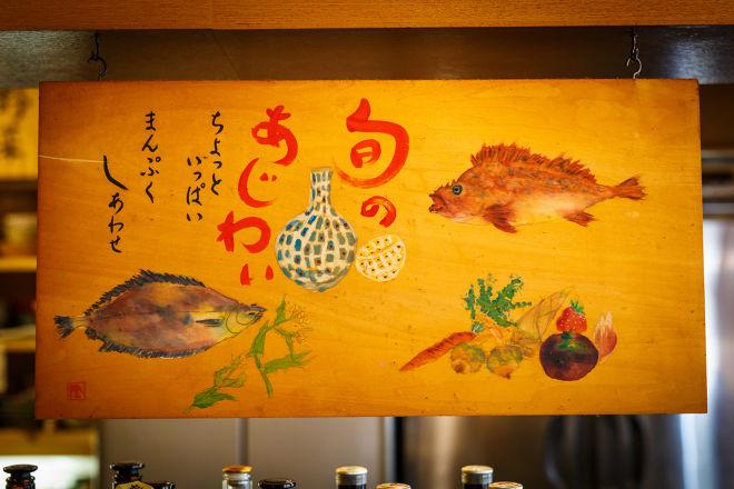 酒と魚で旬のあじわい 澄_2