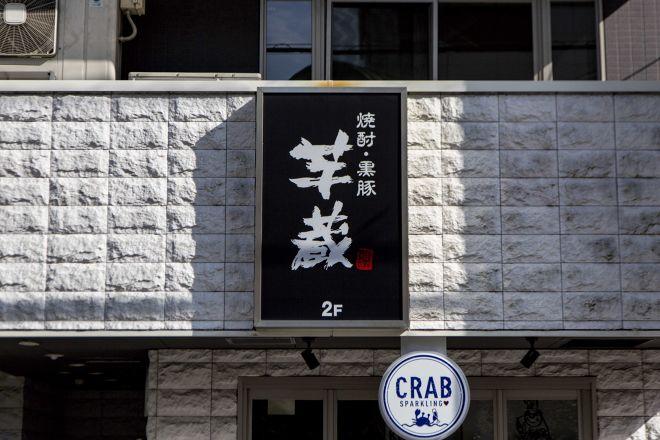 芋蔵 GIRI_24