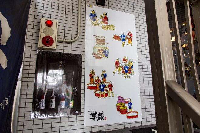芋蔵 GIRI_26