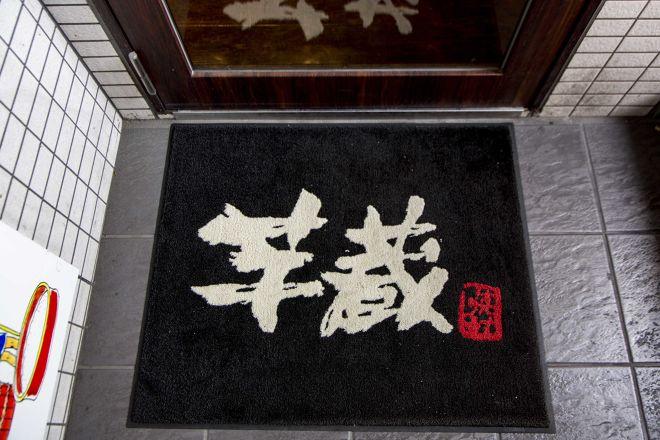 芋蔵 GIRI_27