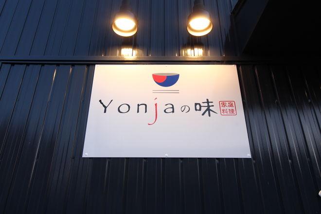 Yonjaの味_30