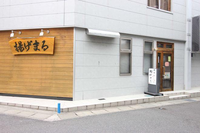 串あげ・食べ放題の店 揚げまる_21