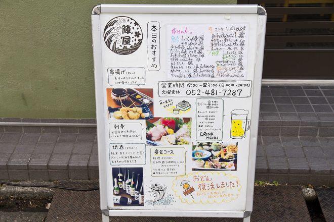 桜咲串 陣屋_18