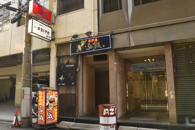 居酒屋 弘誠_29