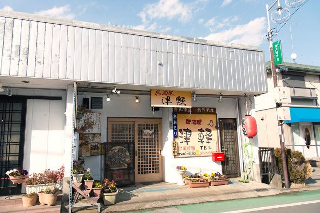 居酒屋 津軽_14